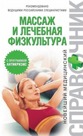 Макарова Ирина - Массаж и лечебная физкультура (2009) rtf, fb2