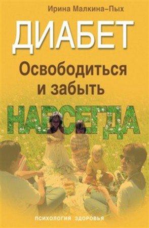 Малкина-Пых Ирина - Диабет. Освободиться и забыть. Навсегда (2012)  rtf, fb2