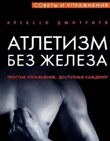 Дмитриев А. - Атлетизм без железа