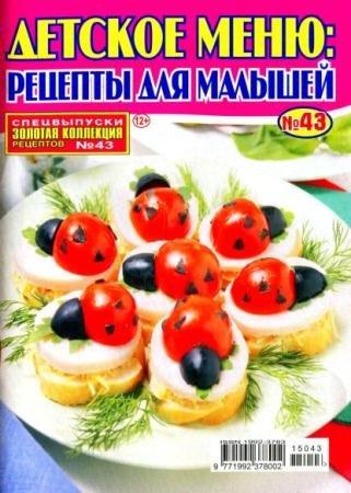 Золотая коллекция рецептов. Спецвыпуск №43. Детское меню: рецепты для малышей (апрель /  2015)