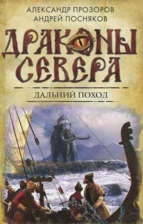 Александр Прозоров, Андрей Посняков - Драконы Севера (5 книг) (2014-2015)