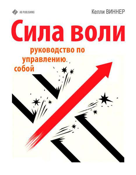 Сила воли. Руководство по управлению собой  / СВиннер Келли / 2015