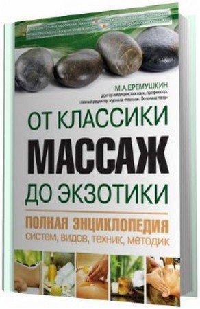 Еремушкин М. - Массаж от классики до экзотики (2013) rtf, fb2, epub
