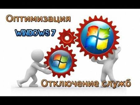 Тонкая настройка Windows 7 - увеличиваем производительность (2015/WebRip)
