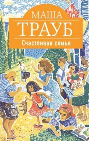 Маша Трауб - Собрание сочинений (24 книги) (2008-2015)