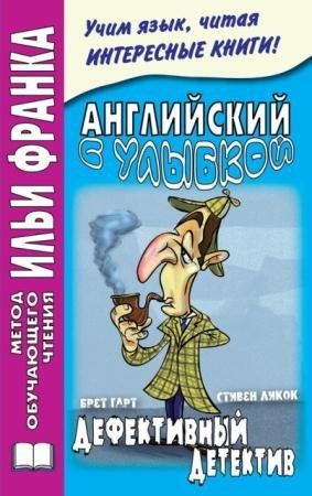 Метод обучающего чтения Ильи Франка (81 книга) (2000-2015)