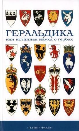 Михаил Медведев - Геральдика или Истинная наука о гербах (2008)