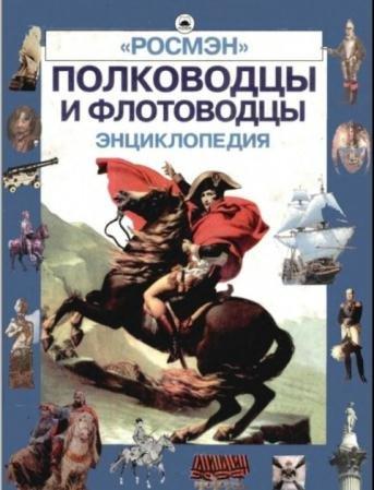 Юрий Лубченков - Полководцы и флотоводцы. Энциклопедия (2001)