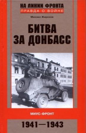 Михайл Жирохов - Сражение за Донбасс. Миус-фронт. 1941-1943 (2011)