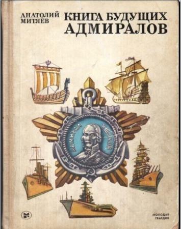 Анатолий Митяев - Книга будущих адмиралов (1986)