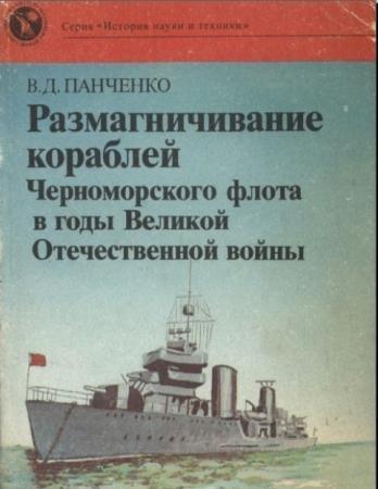 Виктор Панченко - Размагничивание кораблей Черноморского флота в годы Великой Отечественной войны (1990)