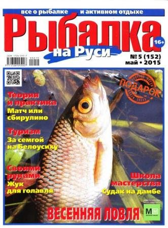 Рыбалка на Руси №5 (Май /  2015)