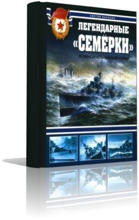Сергей Балакин - Легендарные