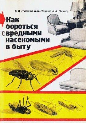 Как бороться с вредными насекомыми в быту