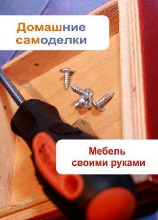 Мельников И. В. - Мебель своими руками (2013) rtf, fb2