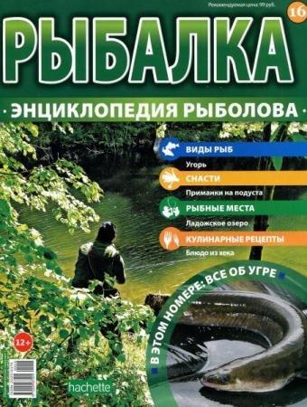 Рыбалка. Энциклопедия Рыболова №16. Все об угре (2015)