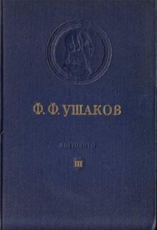 Адмирал Ушаков (3 тома) (1951-1956)