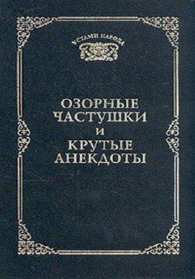 Мишин Г.А. - Озорные частушки и крутые анекдоты