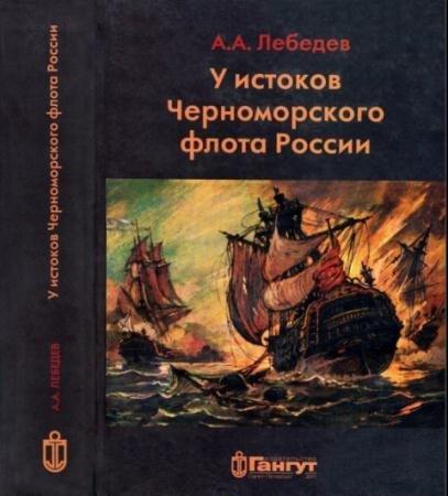 Алексей Лебедев - У истоков Черноморского флота России (2011)