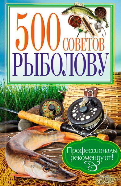 500 советов рыболову / Галич Андрей / 2013