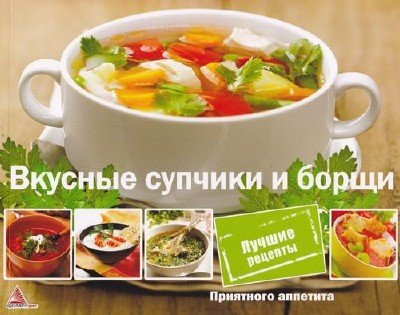 Вкусные супчики и борщи. Лучшие рецепты