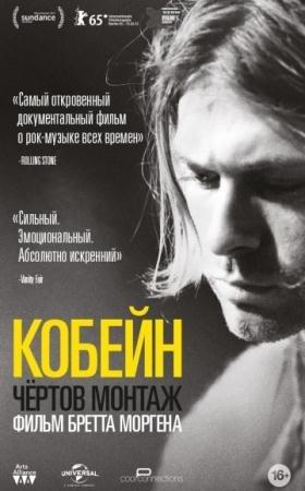 Курт Кобейн: Чёртов монтаж  / Kurt Cobain: Montage of Heck  (2015) WEBRip