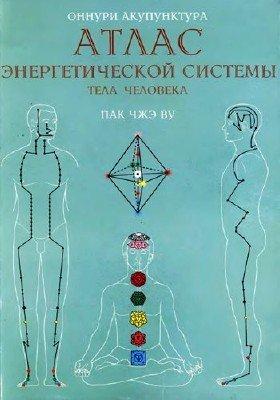 Атлас энергетической системы тела человека