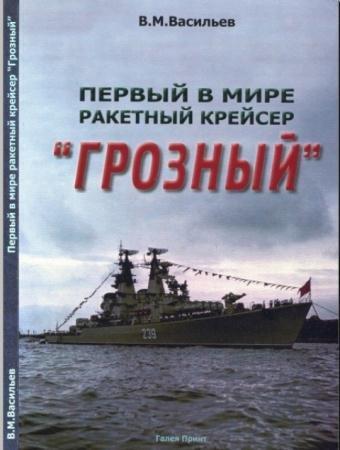 Виктор Васильев - Первый в мире ракетный крейсер
