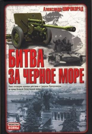 Александр Широкорад - Битва за Черное море (2005)