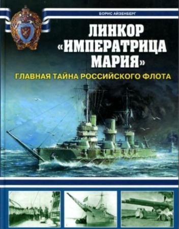 Борис Айзенберг, Виталий Костриченко - Линкор «Императрица Мария» (2010)