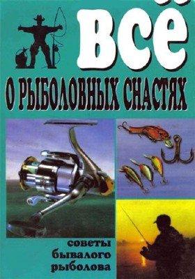 Все о рыболовных снастях