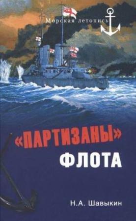 Николай Шавыкин -