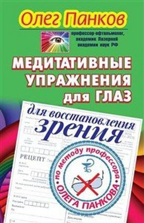 Медитативные упражнения для глаз для восстановления зрения по методу профессора Олега Панкова (2010) rtf, fb2