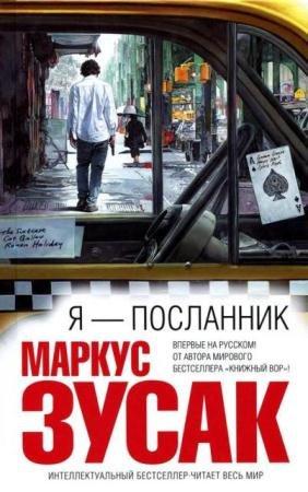 Маркус Зузак - Собрание сочинений (3 книги) (2011-2015)