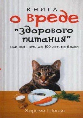 Книга о вреде