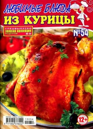 Золотая коллекция рецептов. Спецвыпуск №54. Любимые блюда из курицы (май /  2015)