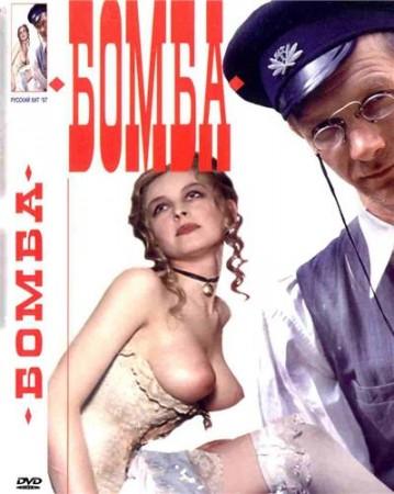 Бомба (1997) DVDRip