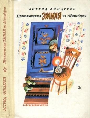 Астрид Линдгрен - Приключения Эмиля из Леннеберги (1977)