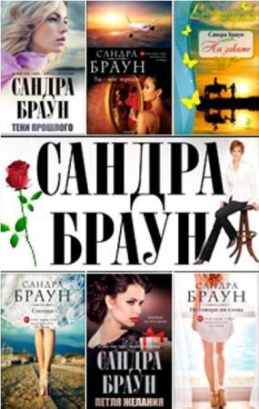 Сандра Браун - Собрание сочинений (87 книг) (1995-2015)