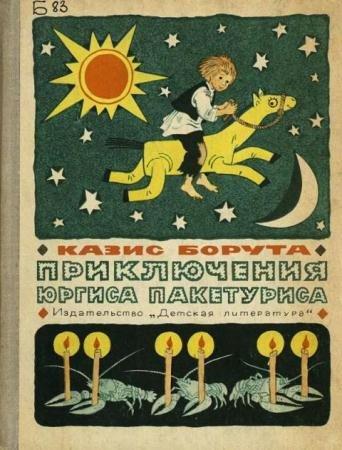 Казис Борута - Приключения Юргиса Пакетуриса (1965)