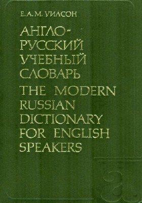 Англо-русский учебный словарь / The Modern Russian Dictionary for English Speakers