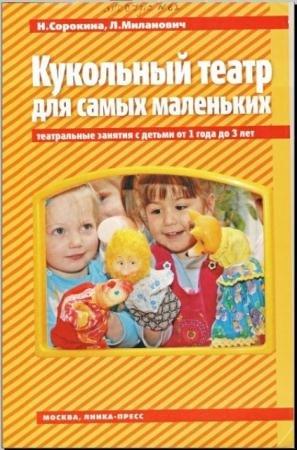 Наталия Сорокина, Людмила Миланович - Кукольный театр для самых маленьких (2009)