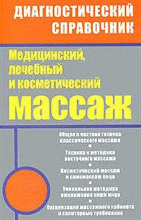 Ингерлейб М.Б. - Медицинский, лечебный и косметический массаж (2010) pdf