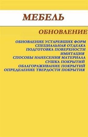 Мельников Илья - Мебель. Обновление (2012) rtf, fb2