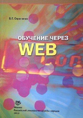 Строганов Б.Г. - Обучение через Web
