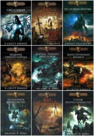 Черная Fantasy (27 книг) (2014-2015)