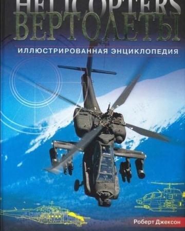 Роберт Джексон - Вертолеты: Иллюстрированная энциклопедия (2007)