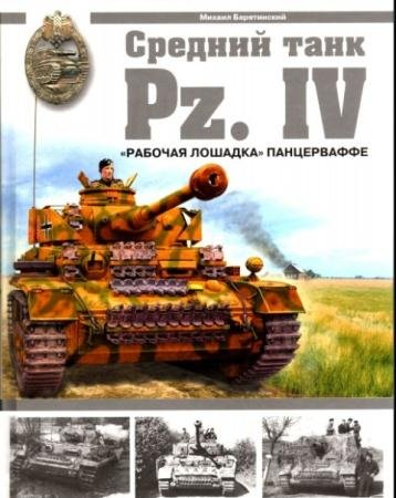 Михаил Барятинский - Средний танк Pz. IV.