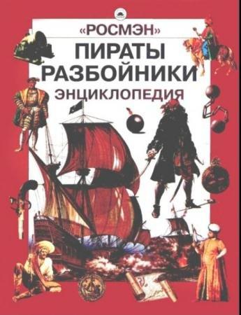 Виктор Мороз, Л. Бурмистров - Пираты. Разбойники. Энциклопедия (2001)