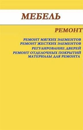 Мельников Илья - Мебель. Ремонт (2012) rtf, fb2